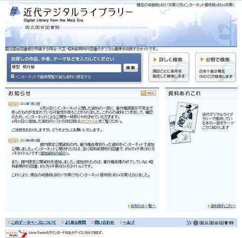 デジタルライブラリ.JPG