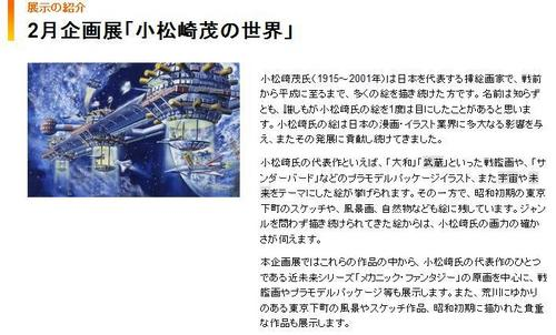 小松崎茂の世界.JPG