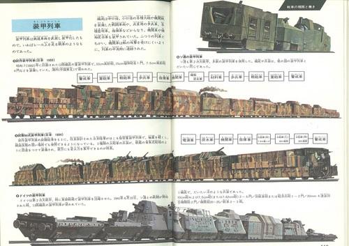 装甲列車a.jpg