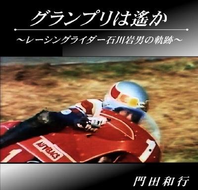 IWA - コピー.jpg