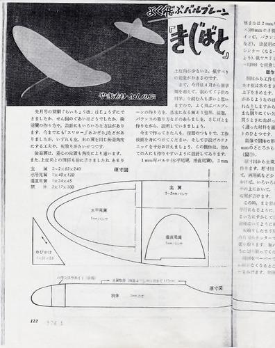 Kijibato.jpg
