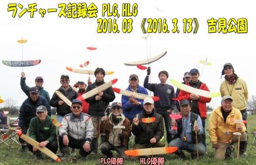 lk_201603PLGHLG_win.jpg