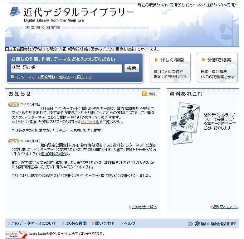 国立国会図書館 【近代デジタル...
