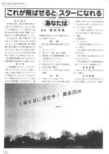 CLG_iida_ページ_1.jpg