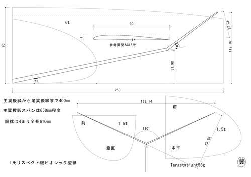 ビオレッタ型紙.jpg