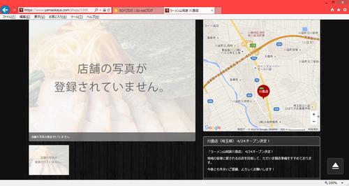 山岡家 川島店.png